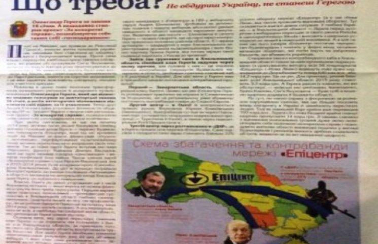 """Хмельниччиною шириться """"чорний піар"""" проти партії Гереги"""