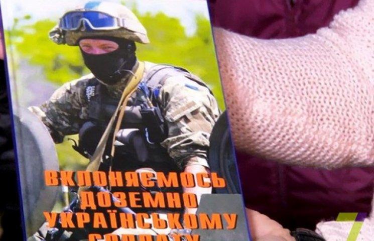 Учасники АТО передали одеським школярам новий збірник про події на сході країни