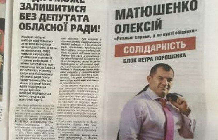 Сумнівна соціологія у Гадяцькому районі може завершитися судом