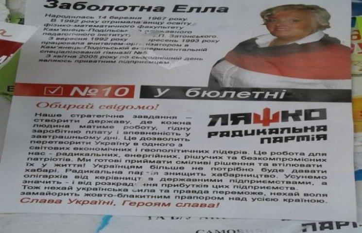 """У Кам'янці-Подільському учасники виборчих перегонів """"мутять"""" з документами"""