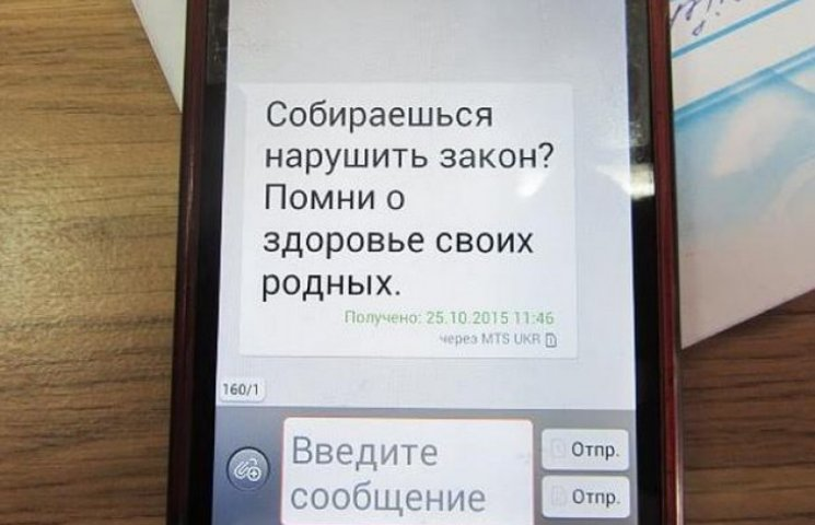 На Полтавщині члени виборчих комісій отримують sms-повідомлення з погрозами