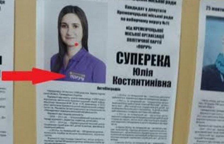 У Кременчуці помічено політичну агітацію прямо на виборчій дільниці