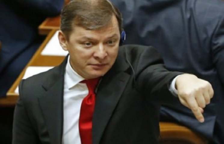 """Ляшко будет сливаться с """"Укропом"""""""