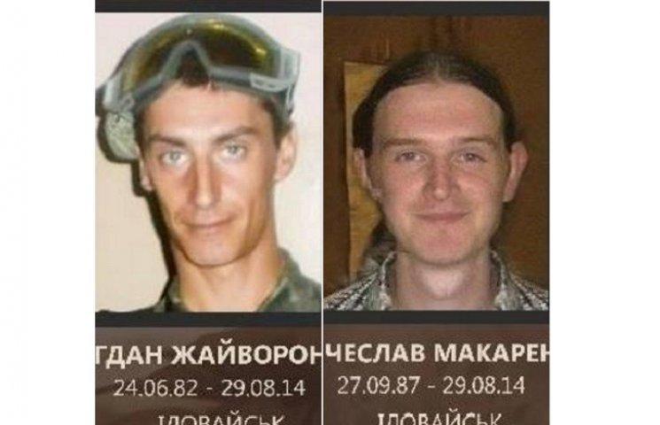 У Дніпропетровську перепоховали двох добровольців, загиблих під Іловайськом