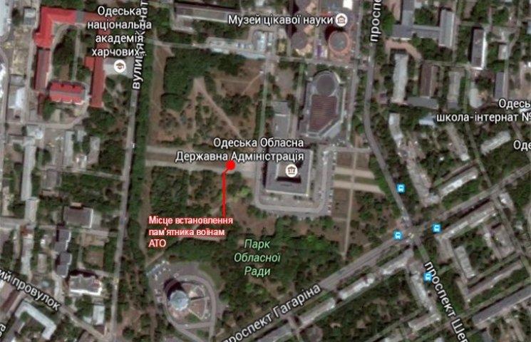 В Одесі біля ОДА встановлять пам