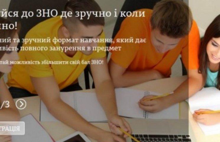 До ЗНО в Одесі готуватимуть онлайн