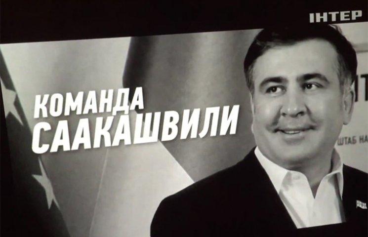 Саакашвілі запустив дорогу рекламу своєї команди на каналі Фірташа і Льовочкіна