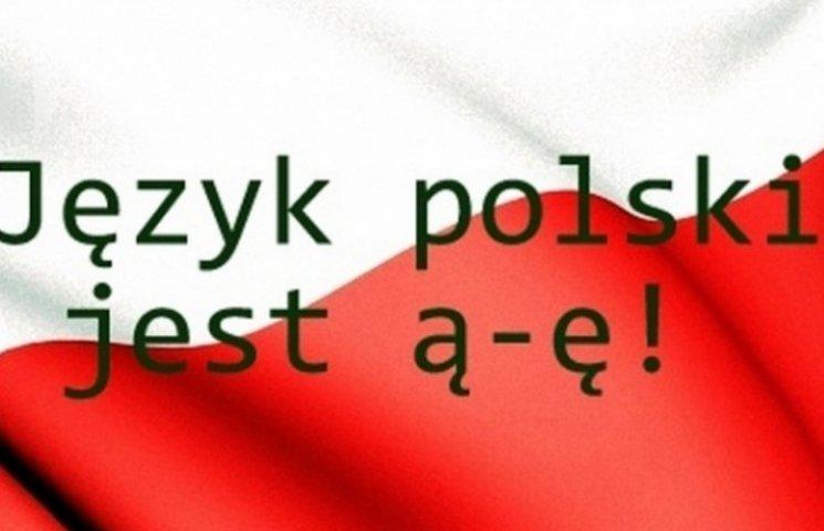 Вінничанам пропонують курси польської мови в російськомовній програмі