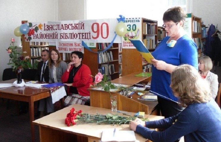 """На Хмельниччині живе та процвітає """"бабуся""""- бібліотека"""
