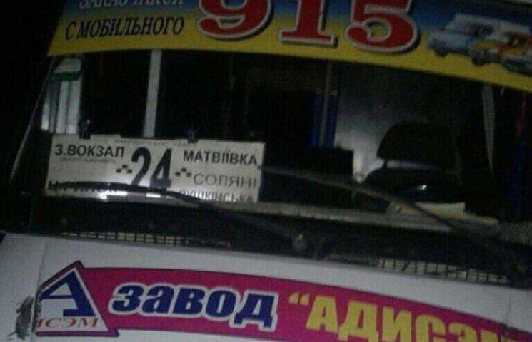 У Миколаєві маршрутники розвозять пасажирів п