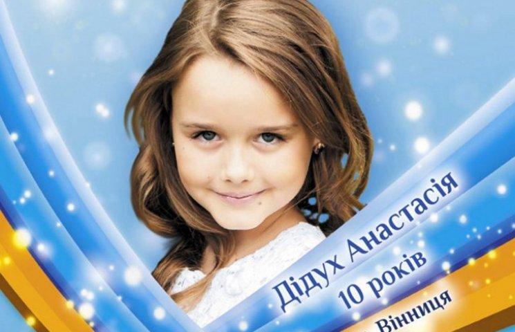 10-летняя винничанка стала победительницей Little Miss World 2016