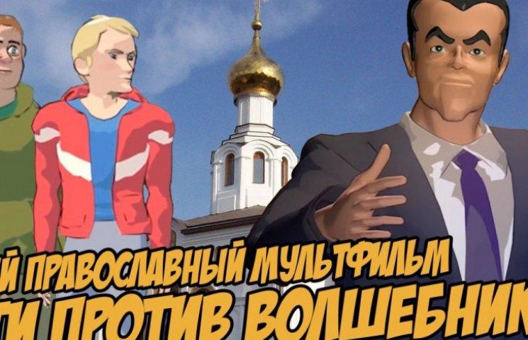 """""""Дети против волшебников"""": Мультфільм як гарантія, що цей Путін на Росії - не останній"""