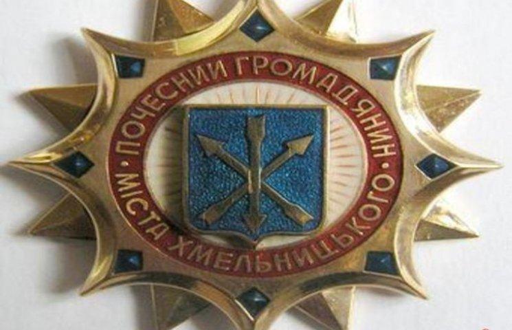 "У Хмельницькому додасться ""Почесних громадян"""