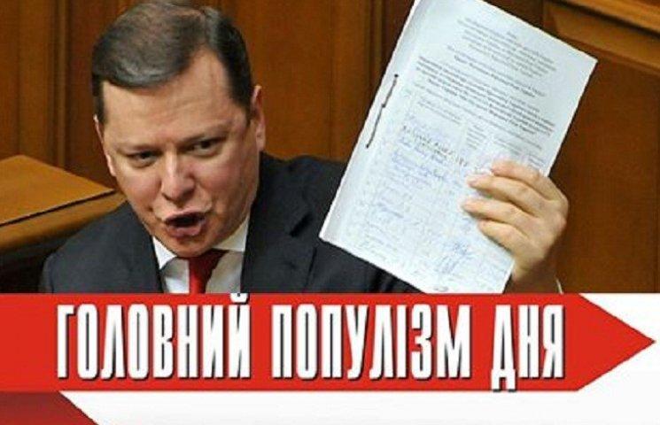 Главный популист дня: Ляшко, который обещает за день отправить в отставку Луценко