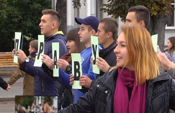 Близько сотні студентів у Хмельницькому провели флешмоб