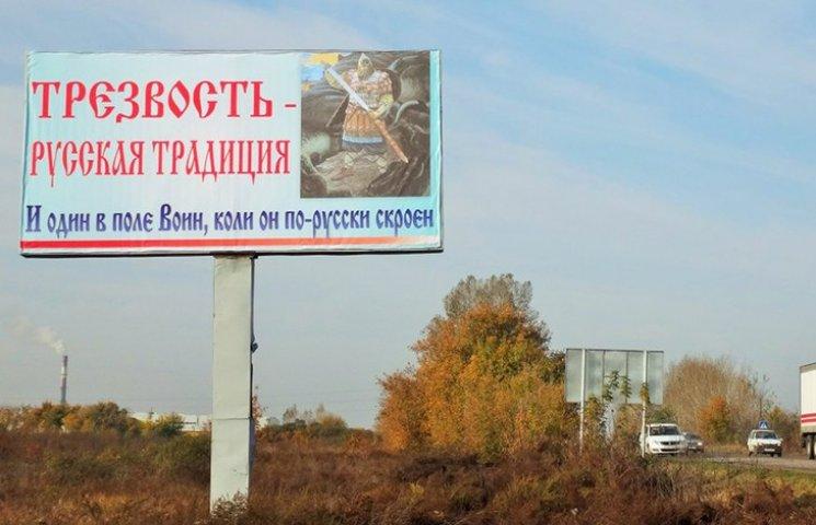 """""""Скрєпоносці"""" переконують кримчан, що тверезість - це """"русская традиция"""""""
