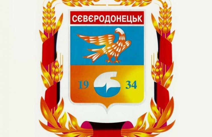 """Казус """"Сєвєродонецька"""", або Коли українські міста отримають українські назви"""