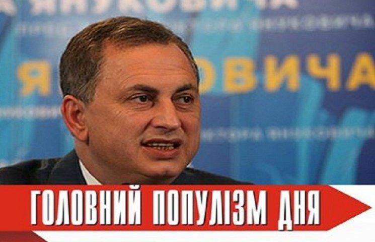 Головний популіст дня: Колесніков, який вирішив, що Україна не готова до федерації