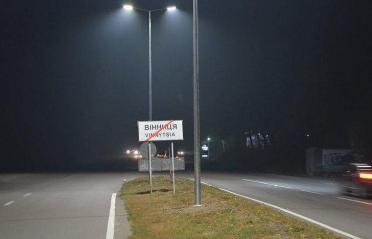 На виїзді з Вінниці встановили сотню нових ліхтарів