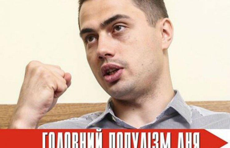 Головний популіст дня: Фірсов, який почув, що США готові притягти українських корупціонерів до відповідальності