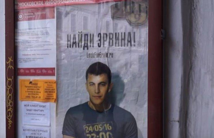 Как активисты под Кремлем разыскивали похищенного в Крыму татарина Эрвина Ибрагимова