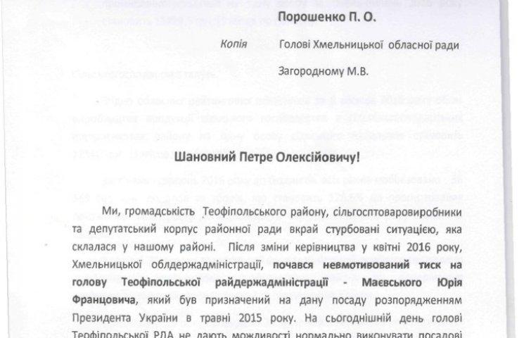 Громадськість Теофіпольщини просить Порошенка захистити очільника району
