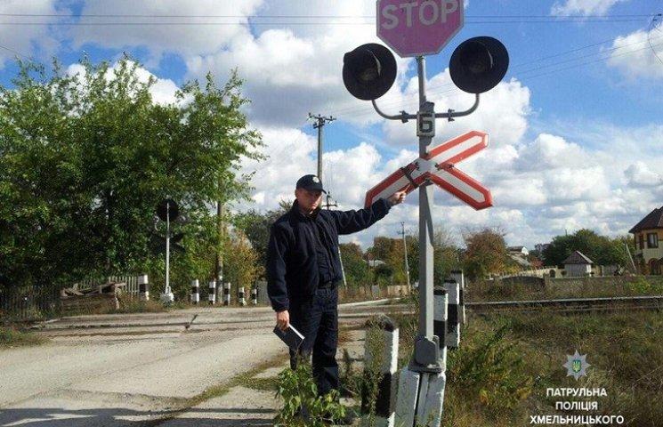 Патрульні Хмельницького обстежували залізничні переїзди