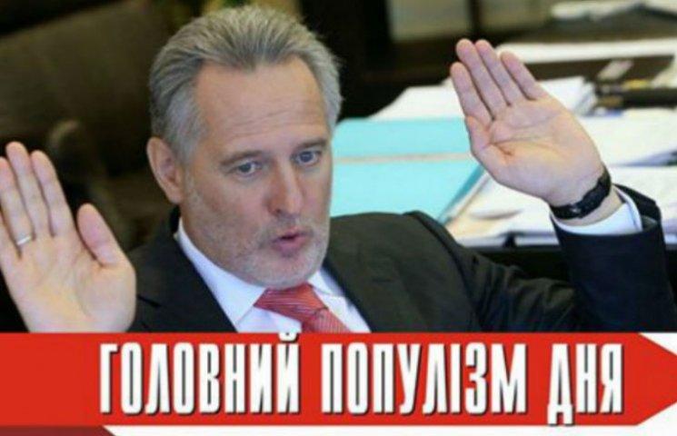 """Головний популіст дня: Олігарх Фірташ, який хоче повернути Україну """"під крило"""" Путіна"""