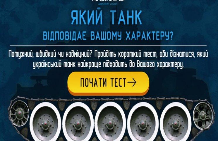 """""""Укроборонпром"""" жартує з танками"""