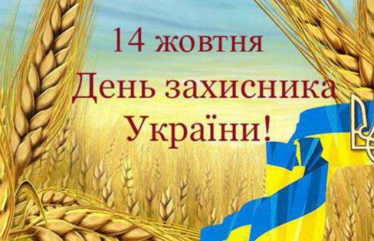 У Харкові святкують День захисника України