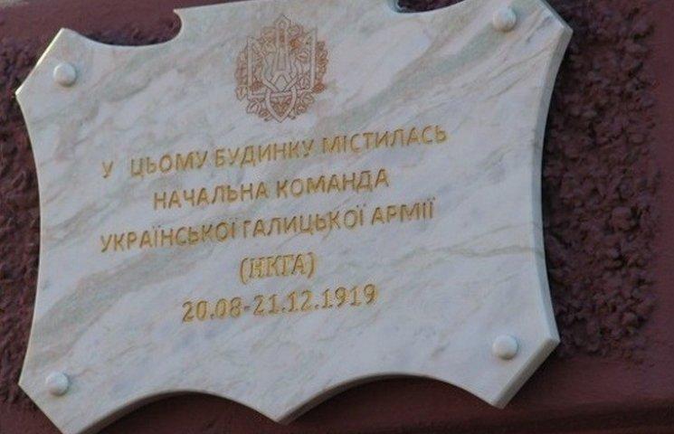 У Вінниці вшанували вояків, які боролися за незалежність України сто років тому