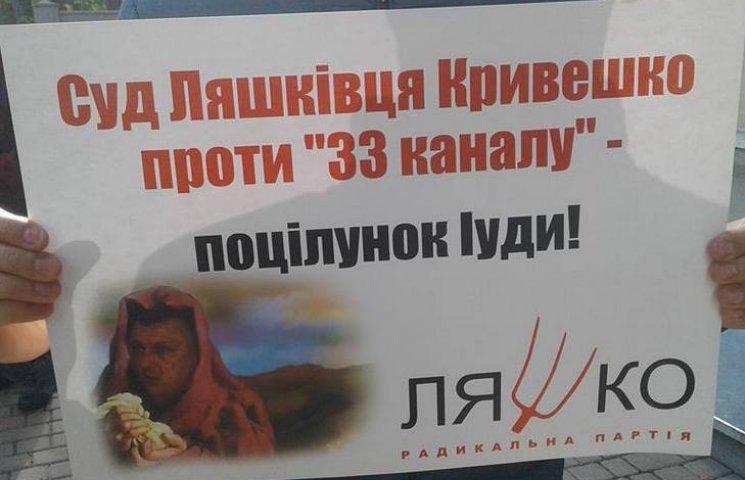 """У Вінниці депутат-""""ляшківець"""" судиться з журналістами"""