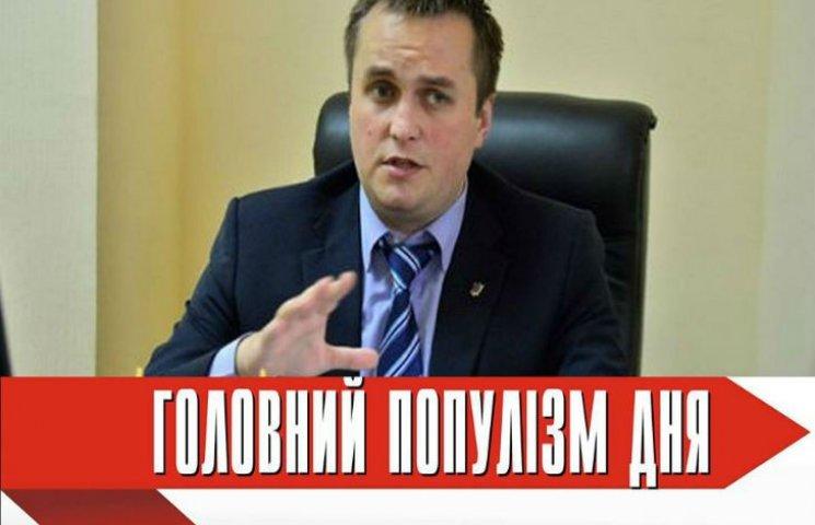 Главный популист дня: Холодницкий, который обвинил евробюрократов в неэффективности антикоррупционеров