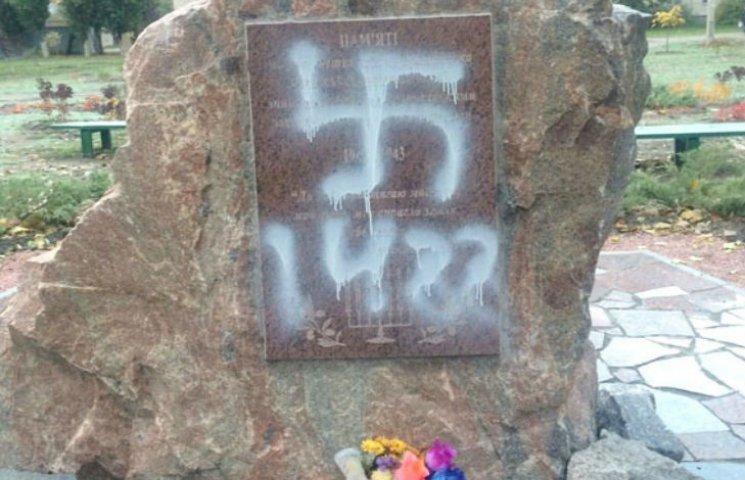 На Полтавщині невідомі обмалювали свастикою пам
