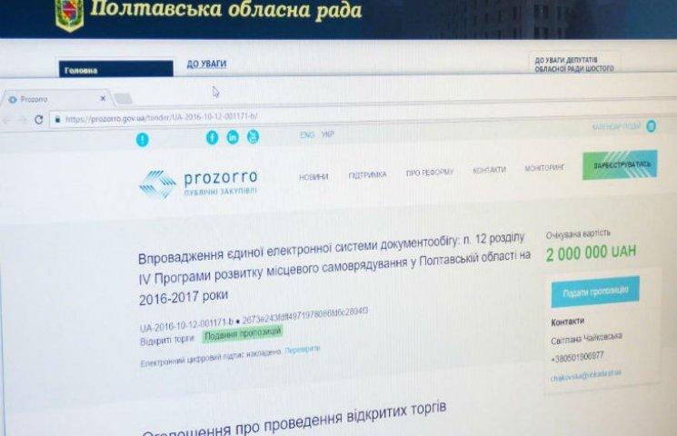 На Полтавщині розпочато закупівлю системи електронного документообігу