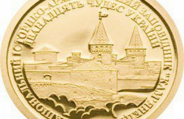 Каменец-Подольский запечатлен на золотых и серебряных монетах