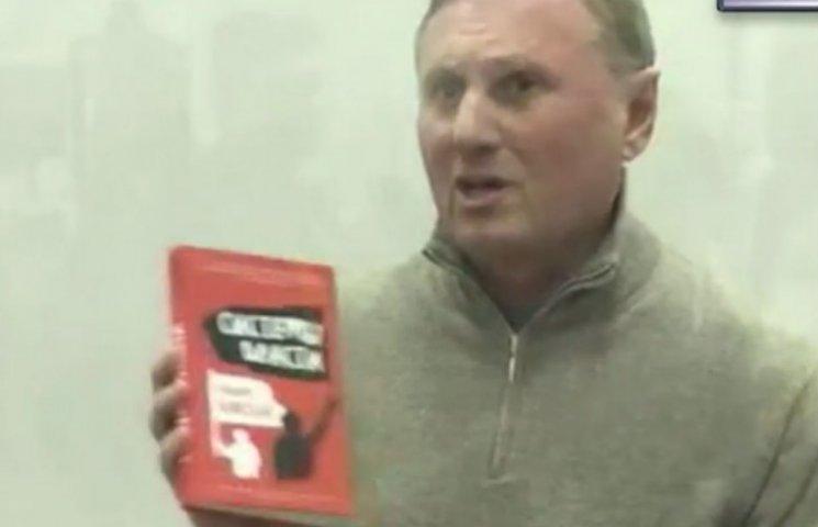 Ефремов показал, сколько власти осталось в его руках (ФОТО)
