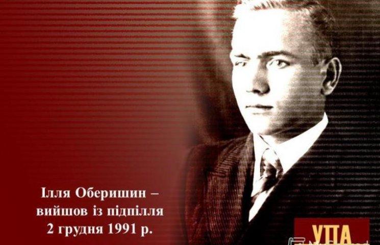 Илья Оберишин