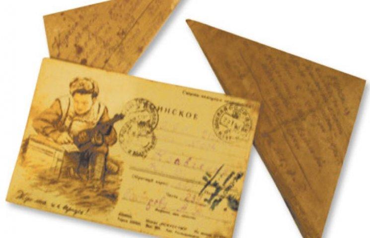 На Хмельниччину через 75 років надійшли листи з фронту