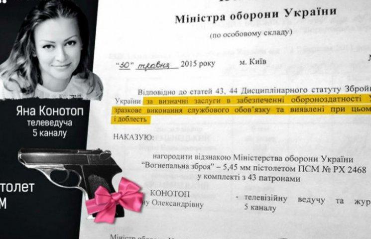 """Жена Стеця получила от Полторака пистолет """"за честь и доблесть"""""""