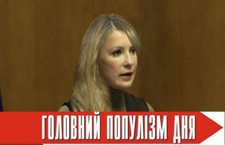 """Главный популист дня: Тимошенко, которая прикрывает оппозиционную """"ширку"""" заботой об имуществе украинцев"""