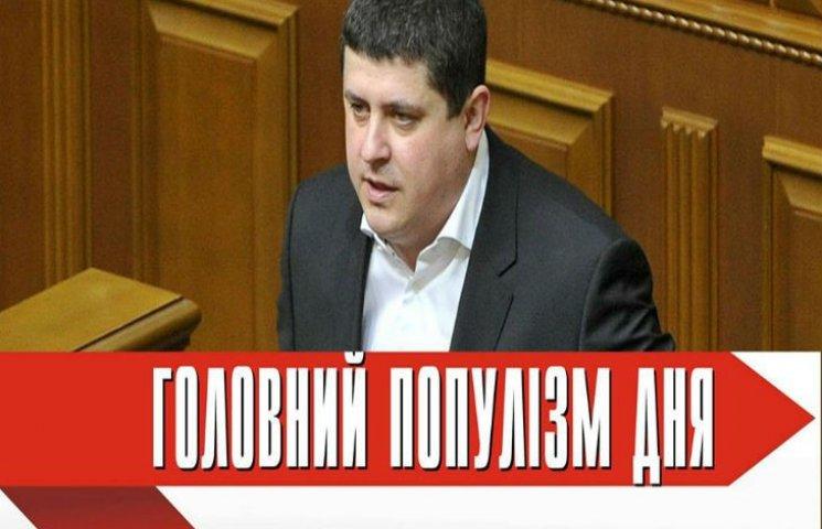 Главный популист дня: Бурбак, который хочет отменить повышение зарплаты нардепам, за которое сам же и голосовал