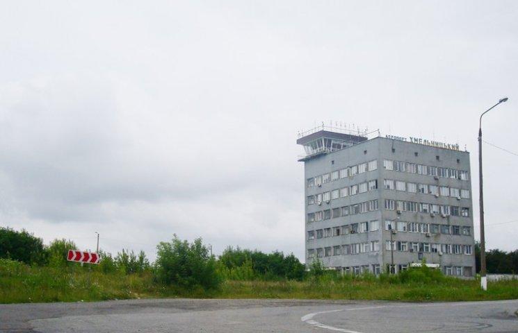 """Хмельницький аеропорт """"повертає"""" втрачену територію"""