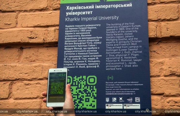 """У Харкові встановили таблічки з QR-кодами на """"німецьких"""" будівлях"""
