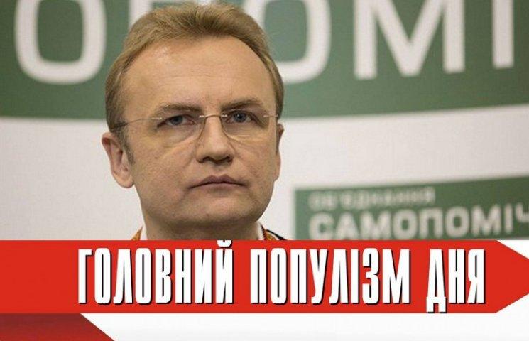Головний популіст дня: Садовий, фракція якого попіарилась на темі виборів в ОРДЛО