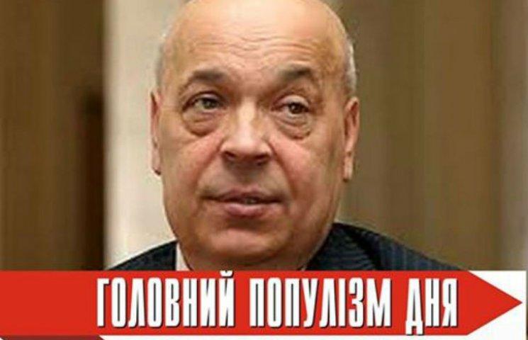 Главный популист дня: Москаль, который упорно не замечает сепаратистов в области