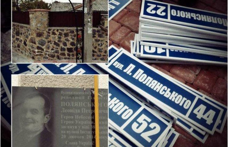 У Жмеринці назвали вулицю ім'ям Героя Небесної Сотні