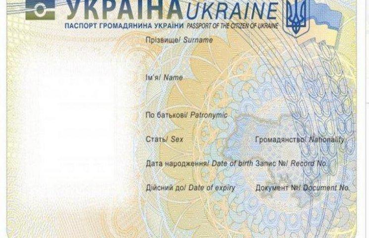 Кабмін визначився із новим зразком бланка паспорта
