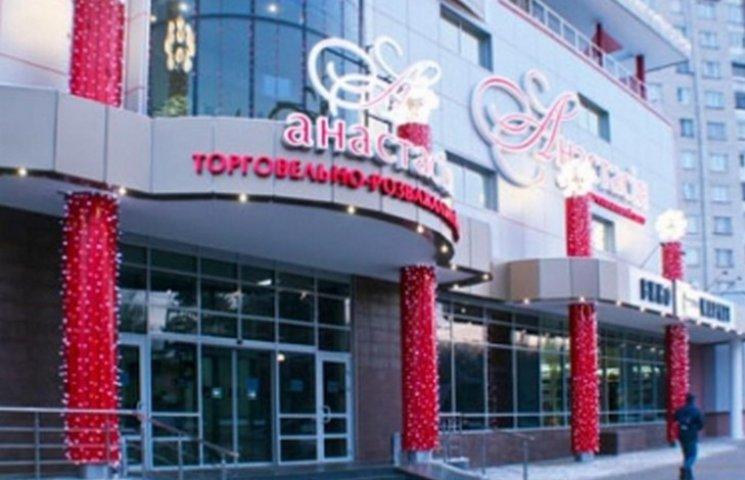 """Чому евакуювали людей з вінницького торгового центру """"Анастасія"""""""