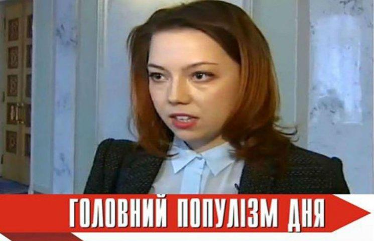Главный популист дня: Шкрум, которая забыла о противнике популизма Гаврилишине